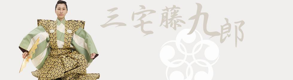 三宅藤九郎